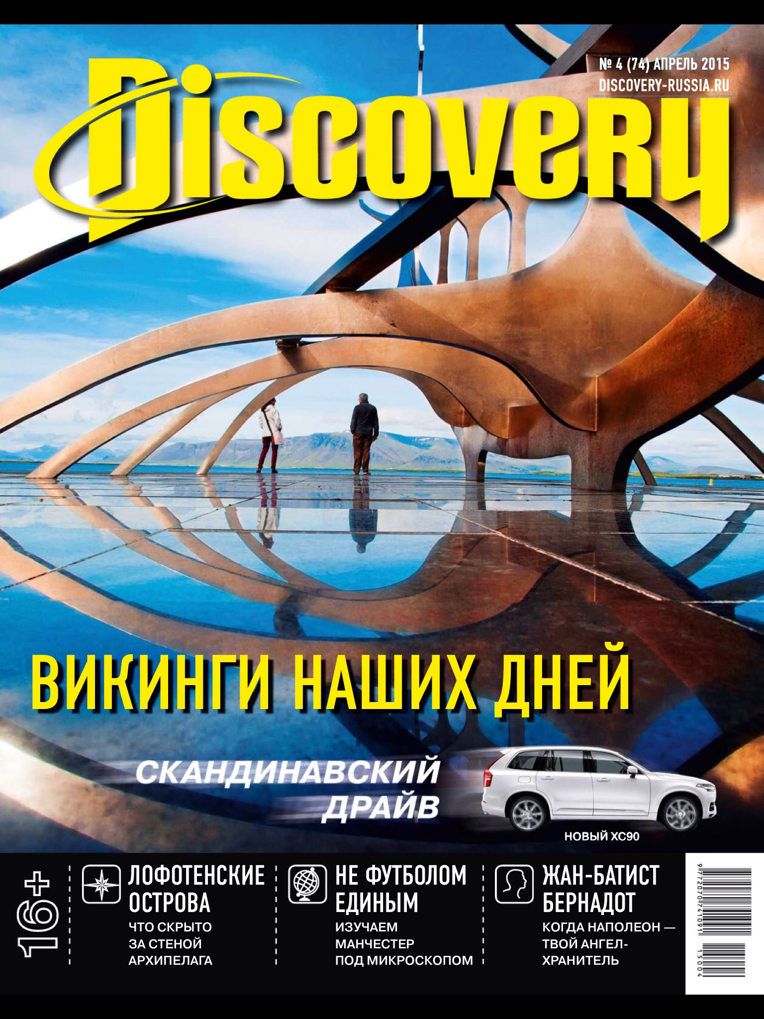 Discovery Magazine - Russia